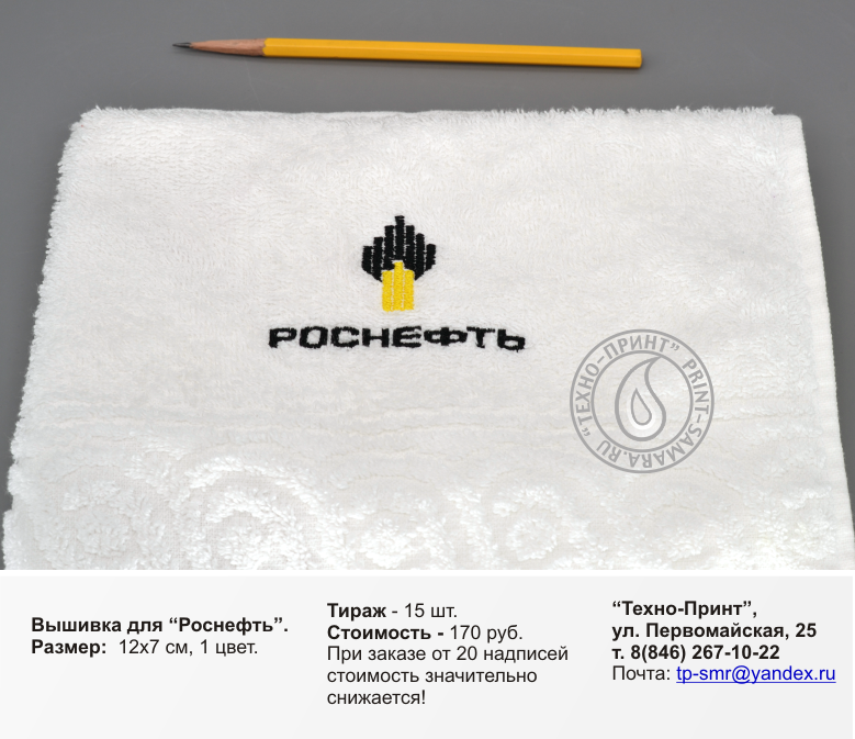 Подарочная вышивка на полотенцах