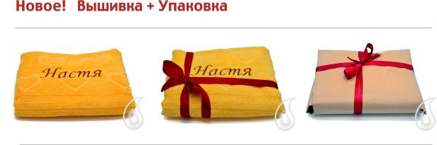 Вышивка на полотенце самара