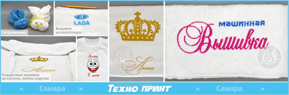Самара вышивка логотип спецодежда